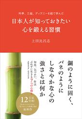 日本人が知っておきたい心を鍛える習慣
