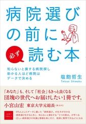 病院選びの前に必ず読む本