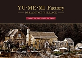 YU・ME・MI Factory-DREAMTON VILLAGEYUMEMI OF THE WORLD IN JAPAN