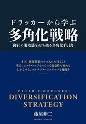 ドラッカーから学ぶ多角化戦略