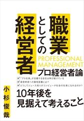 職業としてのプロ経営者