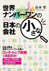 世界ナンバーワンの日本の小さな会社