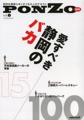 PONZO vol.1