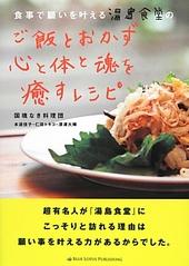 食事で願いを叶える湯島食堂のご飯とおかず 心と体と魂を癒すレシピ