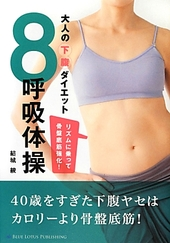 大人の下腹ダイエット 8呼吸体操