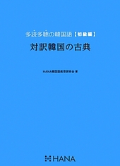 多読多聴の韓国語[初級編]対訳韓国の古典