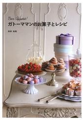 ガトーママンのお菓子とレシピ