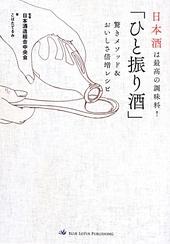日本酒は最高の調味料!ひと振り酒驚きメソッド&おいしさ倍増レシピ