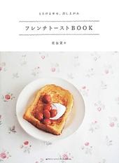 フレンチトーストBOOK