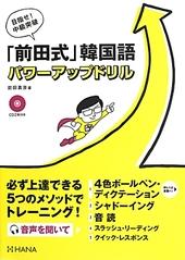 目指せ!中級突破「前田式」韓国語 パワーアップドリル