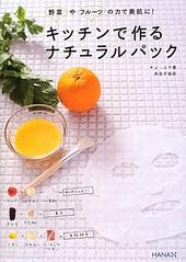 野菜やフルーツの力で美肌に!キッチンで作るナチュラルパック