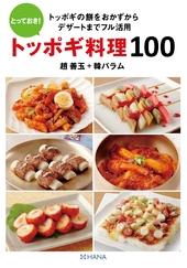 とっておき!トッポギ料理100