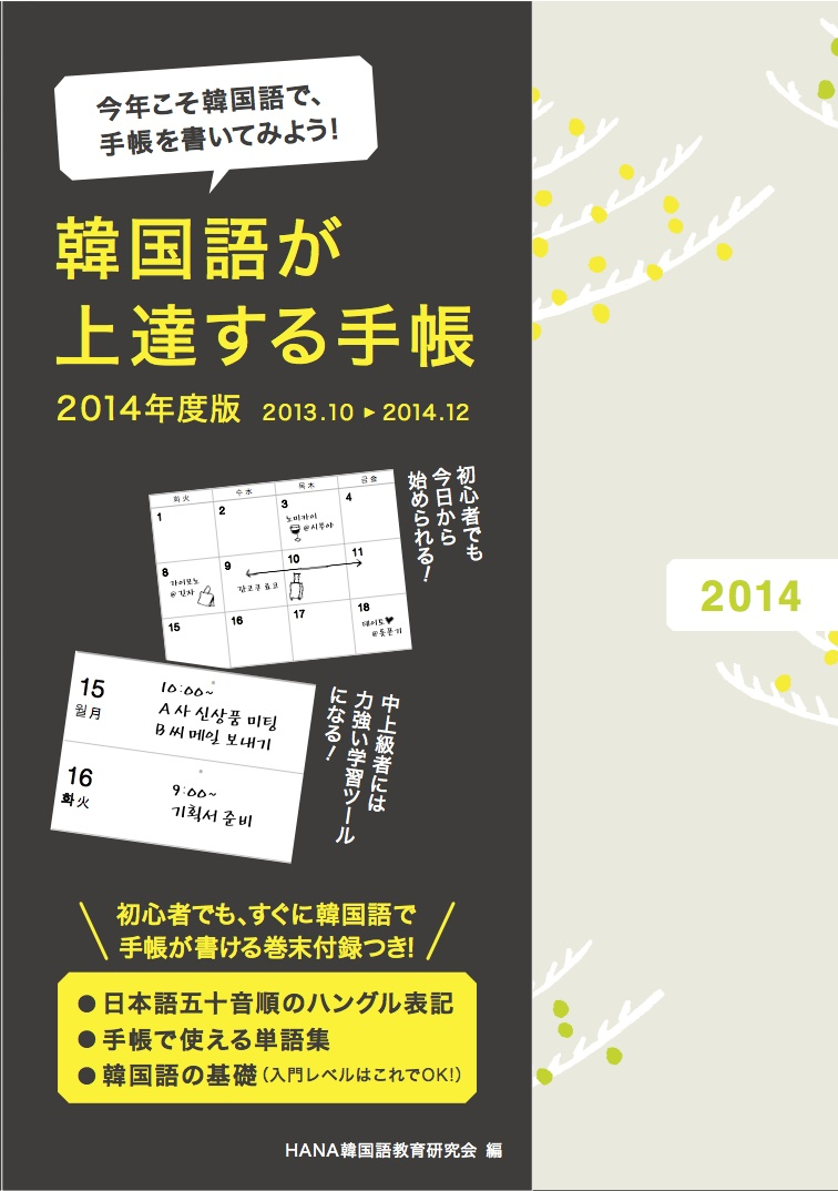 韓国語が上達する手帳 2014年度版