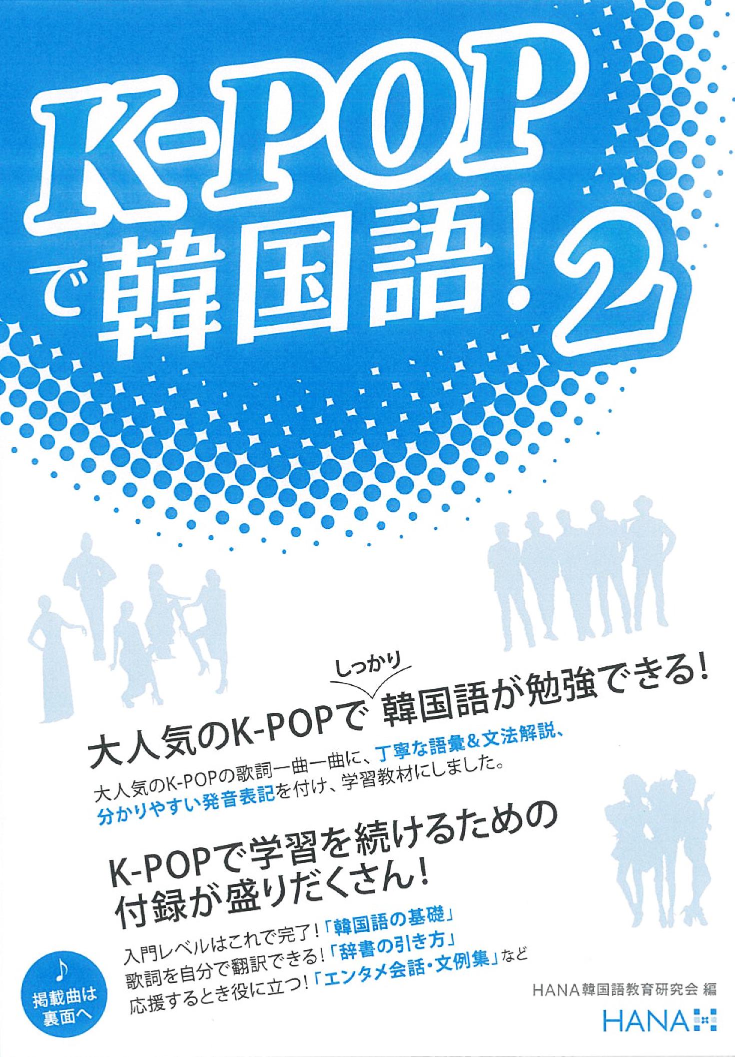 K‐POPで韓国語!〈2〉