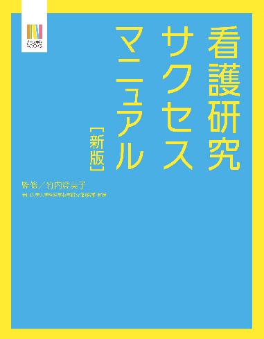看護研究サクセスマニュアル 【新版】