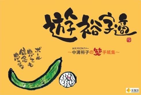 "遊裕字適 ~中溝裕子の""笑""手紙集~"