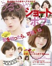 うるつやショート&ボブHair vol.3