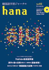 韓国語学習ジャーナルhana Vol. 02