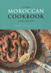 モロッコ料理の本 MOROCCAN COOKBOOK NIGHT AND DAY