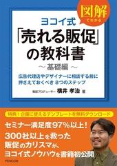 ヨコイ式「売れる販促」の教科書~基礎編~