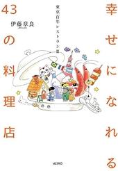 幸せになれる43の料理店 ―東京百年レストランⅢ