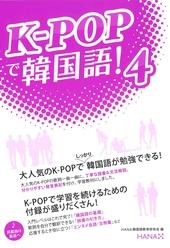 K-POPで韓国語!4