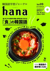 韓国語学習ジャーナルhana Vol. 09