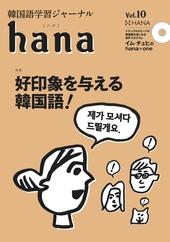 韓国語学習ジャーナルhana Vol. 10