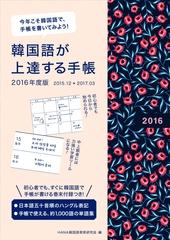 韓国語が上達する手帳 2016年度版