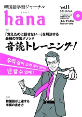 韓国語学習ジャーナルhana Vol. 11