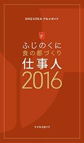 SHIZUOKAグルメガイド ふじのくに食の都づくり仕事人2016