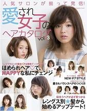 愛され女子のヘアカタログ vol.3
