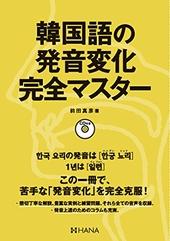 韓国語の発音変化完全マスター