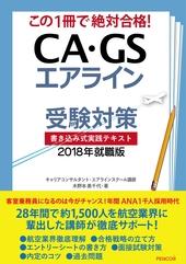 CA・GSエアライン受験対策 書き込み式実践テキスト 2018年就職版
