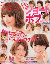うるつやショート&ボブHair vol.2