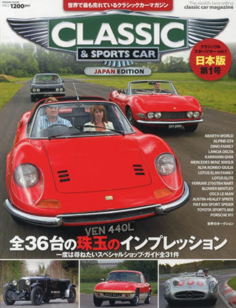 クラシック&スポーツカー vol.1