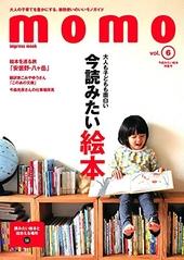 momo vol.6 今読みたい絵本特集号