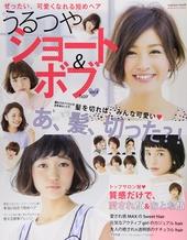 うるつやショート&ボブhair vol.4