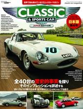 クラシック&スポーツカー vol.4