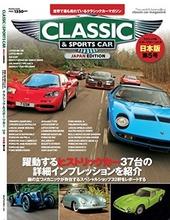 クラシック&スポーツカー vol.5