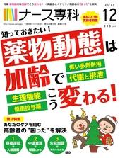 ナース専科 2014年12月号