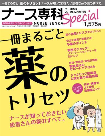 ナース専科2013年12月増刊号「1冊まるごと薬のトリセツ」