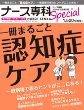 ナース専科 2014年2月増刊号