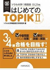 ソウル大学の韓国語 はじめてのTOPIK II