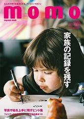 momo vol.13 記録に残す特集号