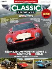 クラシック&スポーツカー vol.7