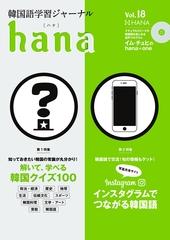 韓国語学習ジャーナルhana Vol. 18