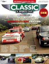 クラシック&スポーツカー vol.8