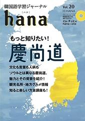韓国語学習ジャーナルhana Vol. 20