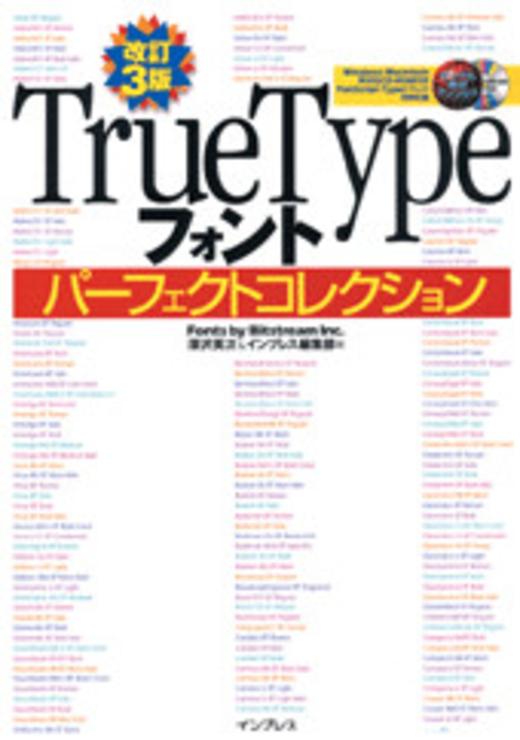 改訂3版TrueTypeフォントパーフェクトコレクション